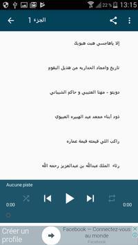احلى شيلات مهنا العتيبي apk screenshot