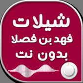 شيلات فهد بن فصلا بدون نت icon