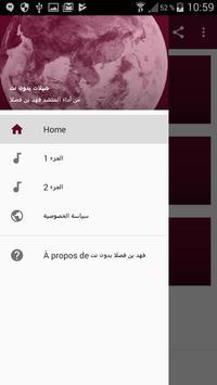 شيلات فهد بن فصلا بدون نت poster