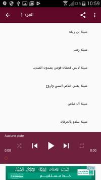شيلات فهد بن فصلا بدون نت apk screenshot