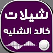 شيلات خالد الشليه icon