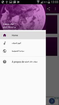 شيلات خالد الشليه poster