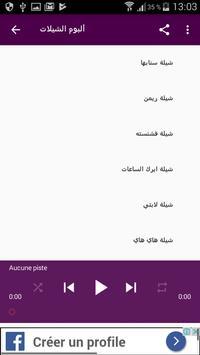 شيلات خالد الشليه apk screenshot