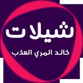 شيلات خالد المري العذب icon