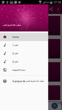 شيلات خالد المري العذب poster