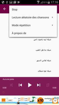 شيلات خالد المري العذب apk screenshot