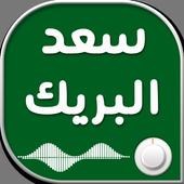 خطب مسموعة للشيخ سعد البريك icon