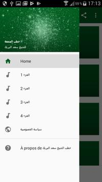 خطب مسموعة للشيخ سعد البريك poster