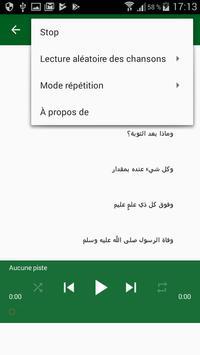 خطب مسموعة للشيخ سعد البريك apk screenshot