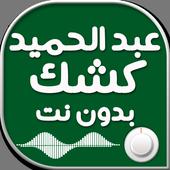 خطب عبد الحميد كشك بدون نت icon