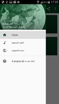 خطب عبد الحميد كشك بدون نت poster