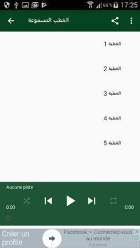 خطب عبد الحميد كشك بدون نت apk screenshot