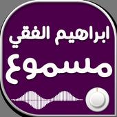 ابراهيم الفقي: طريق النجاح icon