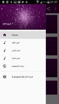 ابراهيم الفقي: طريق النجاح poster