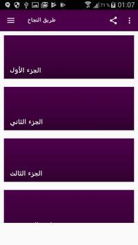 ابراهيم الفقي: طريق النجاح apk screenshot