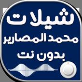 شيلات محمد المصارير بدون نت icon