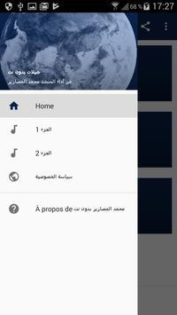 شيلات محمد المصارير بدون نت poster