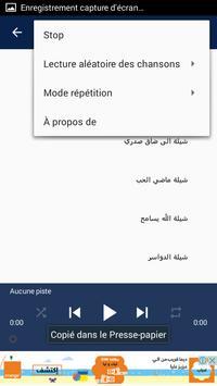 شيلات محمد المصارير بدون نت apk screenshot