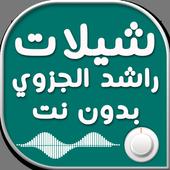 شيلات راشد الجزوي بدون نت icon