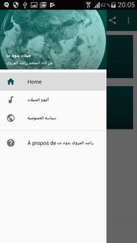 شيلات راشد الجزوي بدون نت poster