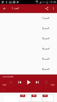 تعلم اللغة اليابانية بالصوت apk screenshot