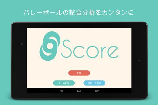Volley Score バレーボールスコアブック/試合分析 ポスター