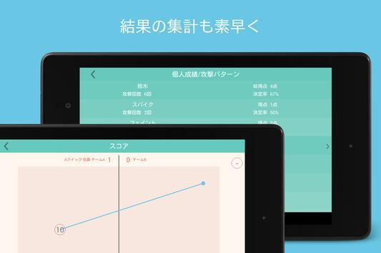 Volley Score バレーボールスコアブック/試合分析 apk スクリーンショット
