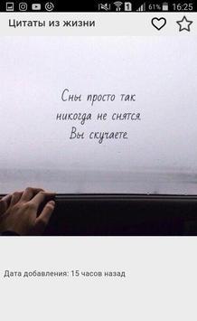Цитаты из жизни apk screenshot