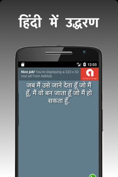 Quotes in Hindi apk screenshot