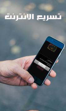 تسريع الأنترنت و الهاتف Prank apk screenshot