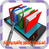 استرجاع الفيديو والصور Prank icon