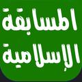 المسابقة الإسلامية بدون انترنت