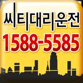 씨티캐쉬백대리운전 icon
