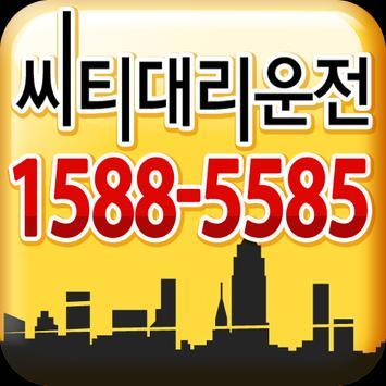 씨티캐쉬백대리운전 poster