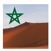 مدن المغرب icon