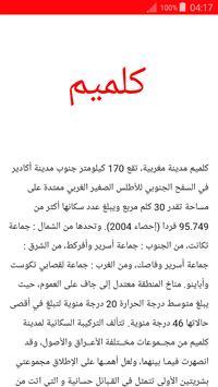 مدن المغرب screenshot 2