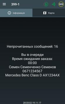 Кам'янець-Подільський Таксі Водій screenshot 1