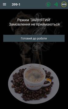 Кам'янець-Подільський Таксі Водій screenshot 2