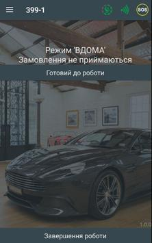 Кам'янець-Подільський Таксі Водій screenshot 3