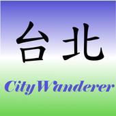 台北捷运-城市游客系列 (Free) icon