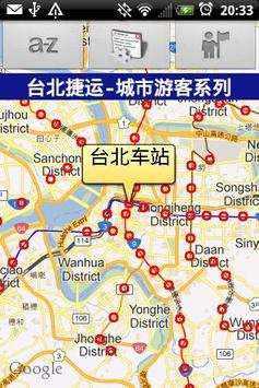 台北捷运-城市游客系列 (Free) poster