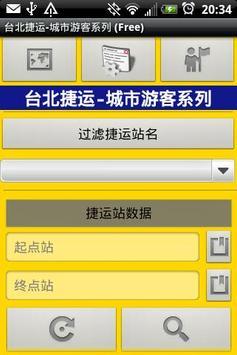 台北捷运-城市游客系列 (Free) screenshot 1