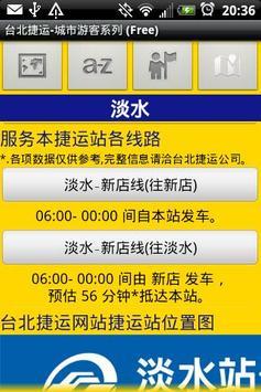 台北捷运-城市游客系列 (Free) screenshot 2
