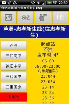 台北捷运-城市游客系列 (Free) screenshot 4
