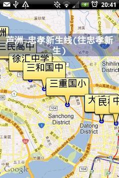 台北捷运-城市游客系列 (Free) screenshot 5