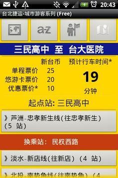 台北捷运-城市游客系列 (Free) screenshot 6
