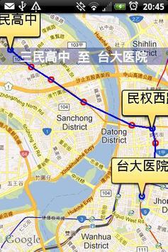 台北捷运-城市游客系列 (Free) screenshot 7