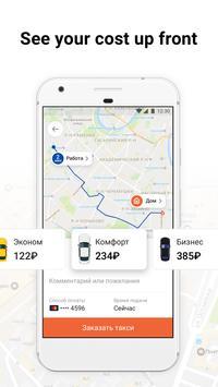 Ситимобил Такси скриншот приложения