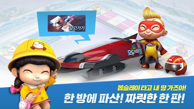 모두의마블 for Kakao apk screenshot