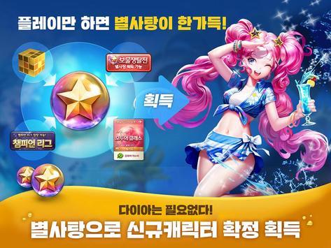 모두의마블 for Kakao apk screenshot